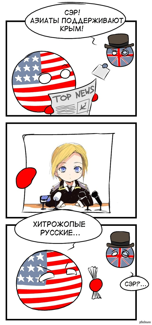 ��� ��� ��� ��� http://news.mail.ru/society/17452773/  countryballs, �������, ��������, �� ���, ����, ������� ����������