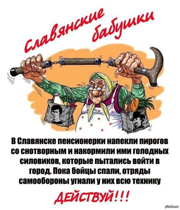 Славянские бабушки настолько суровы...   ДНР, Славянск, бабушки, пирожки