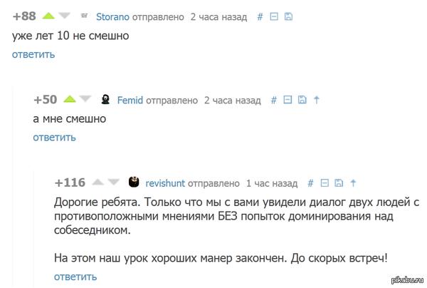 """Вежливости в Интернете - это не миф! <a href=""""http://pikabu.ru/story/smeshno_2293508"""">http://pikabu.ru/story/_2293508</a> отсюда  Пикабу, Комментарии, вежливость"""