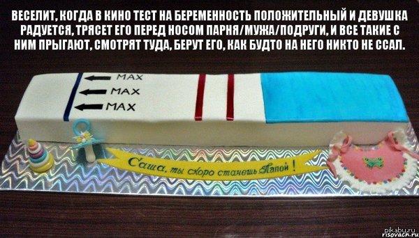 Тест на беременность тест на