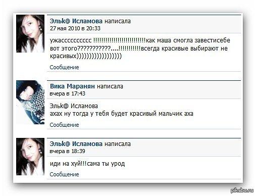 знакомства в интернете готовые фразы