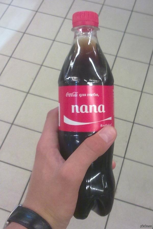 Как сделать свое имя на бутылке кока колы - Stp-lab.ru