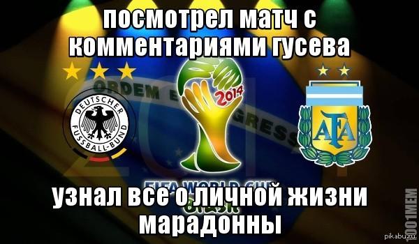 Еще Орлова ругали за то, что нашу сборную Зенитом называл)   футбол, чемпионат, чм, бразилия, финал, германия - аргентина, гусев