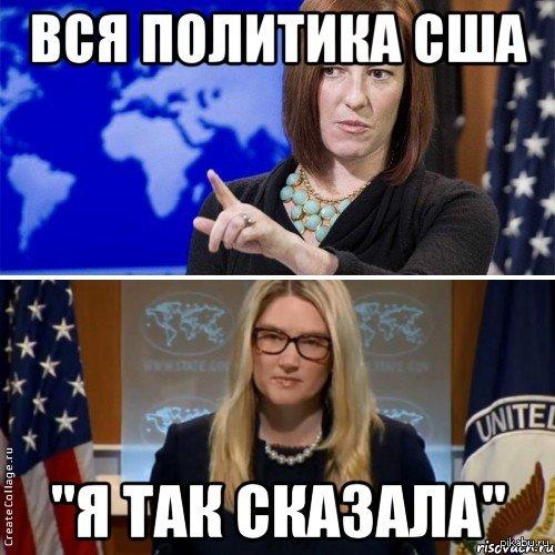Харф джен псаки украина сша vs россия