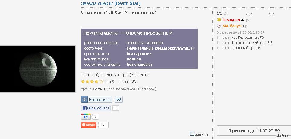 Уценённая звезда смерти в юлмарте)