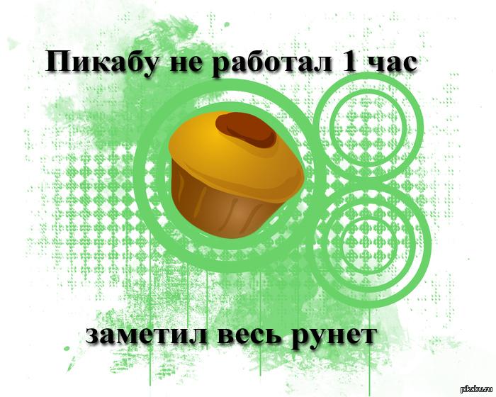 пикабу. сломался. рунет.  2673. 87 Комментариев.