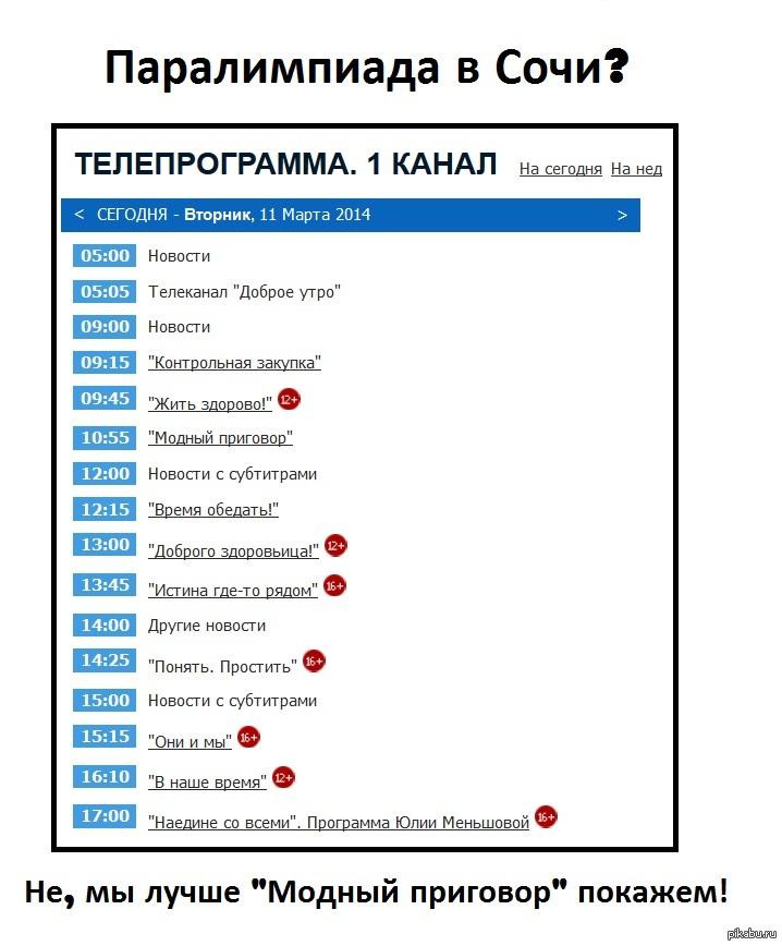 Программа тв передач на все каналы телевидения Россия