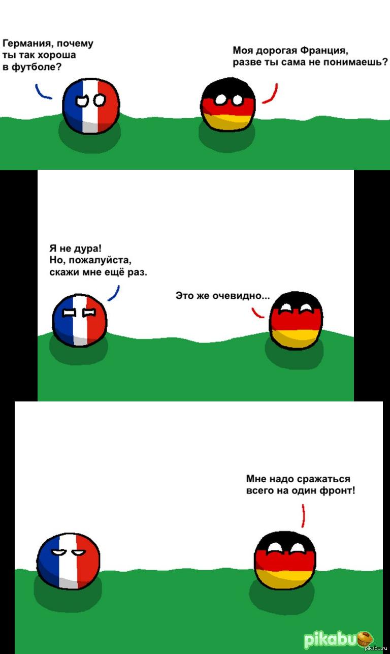 Германия о футболе. / .  Мобильная версия Pikabu.